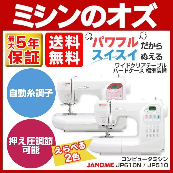 ミシン 本体 初心者 ジャノメ JANOME コンピューターミシン JP610N / JP510