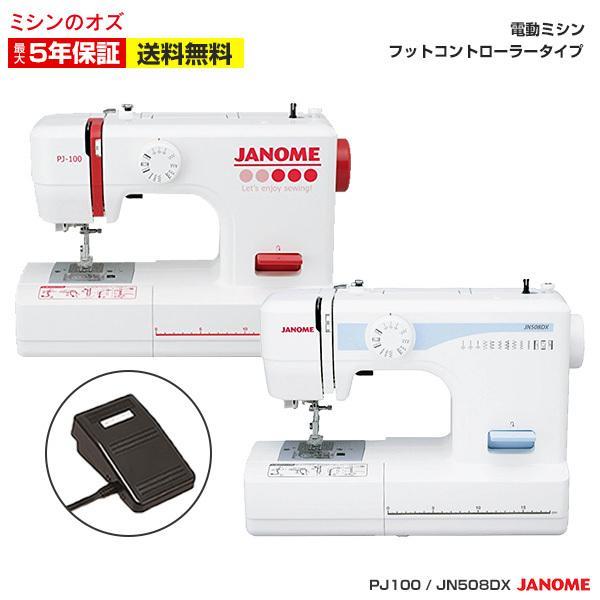 ミシン 本体 初心者 安い ジャノメ JANOME 電動ミシン JN508DX / PJ-100 JN-508DX / PJ100