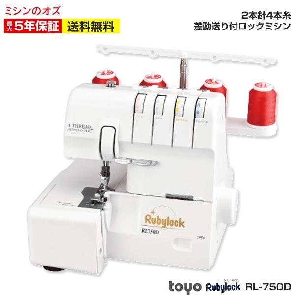 ミシン 本体 初心者 TOYO ロックミシン RL-750D RL750D