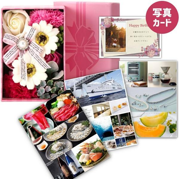カタログギフト と 花 ソープフラワー フレグランスボックスミニ ピンク プレゼント 退職祝い 結婚祝い 人気 ランキング 女性 誕生日 C-VE (DB)