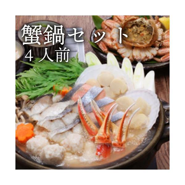 お中元 もらって 嬉しい 人気 ランキング 出産 結婚 内祝い かに鍋セット(4人前) Cタラバ蟹 (KM) 10000円
