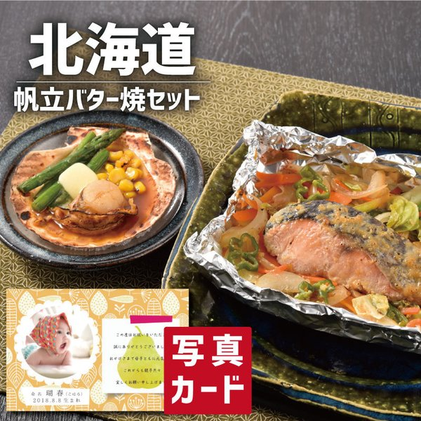 お歳暮 ギフト 送料無料 海鮮 北海道 鮭のちゃんちゃん焼き と 帆立 バター焼き 写真入り 名入れ カード お祝い 内祝い 食べ物 人気 ランキング (SK)軽