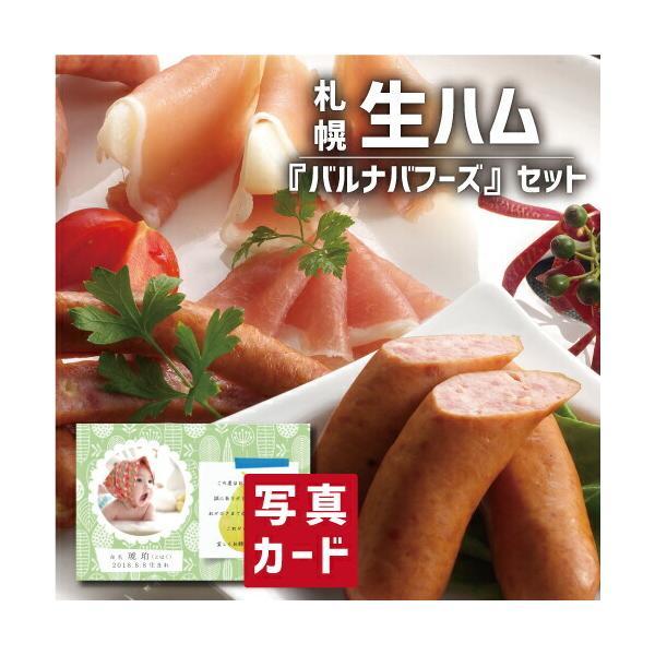 お中元 出産 結婚 内祝い 出産内祝い 出産祝い お返し ランキング 北海道産 生ハム 生サラミ セット肉 (SK)軽 5000円