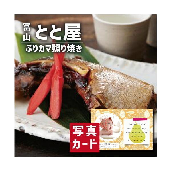 お歳暮 冬 ギフト 送料無料 富山県産 ぶりかま 照焼 お祝い 出産 結婚 内祝い gift 海鮮 食べ物 ランキング (SK)軽