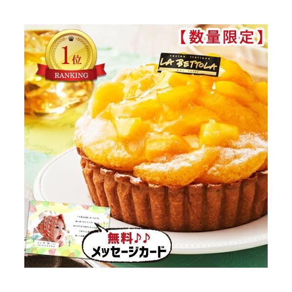 お中元 出産 結婚 内祝い 出産内祝い 出産祝い お返し ランキング 食品 タルトケーキ マンゴードランジェ (SK)軽 6000円