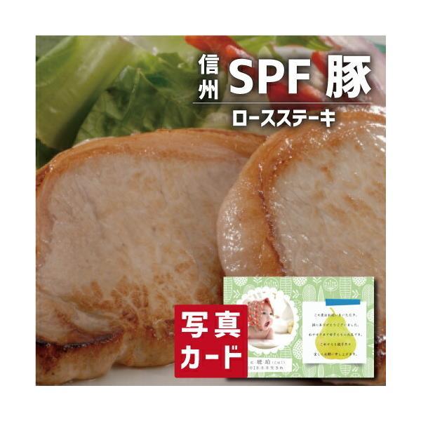 お中元 出産 結婚 内祝い 出産内祝い 出産祝い お返し ランキング SPF豚 ロースステーキ 肉 豚 食品 国産 (SK)軽 3000円