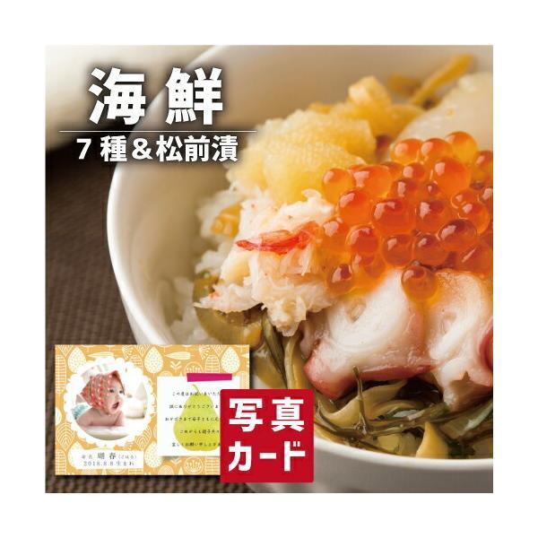 お歳暮 冬 ギフト 送料無料 7種海鮮 松前漬 個食タイプ お祝い 出産 結婚 内祝い gift 海鮮 食べ物 ランキング (SK)軽