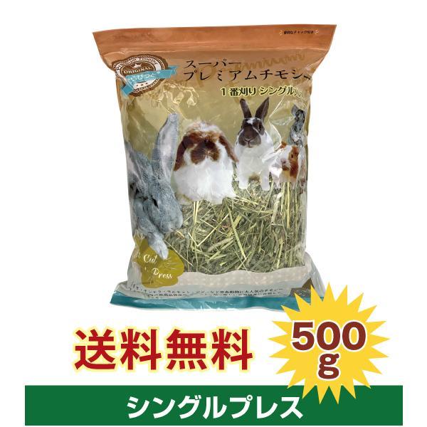  スーパープレミアムチモシー 1番刈り 500g シングルプレス 牧草 チモシー うさぎ チンチラ …