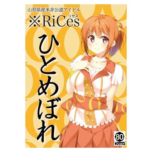 2017年産米 ※Rices ひとめぼれ 5kg|i-rices