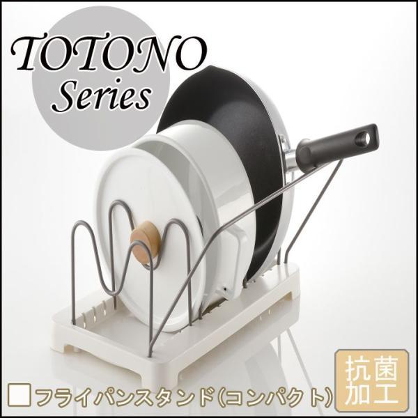 鍋 フライパン スタンド トトノ 引出用 鍋フライパンスタンド コンパクト  収納ボックス 鍋 収納 フライパン シンク下 鍋蓋 リッチェル