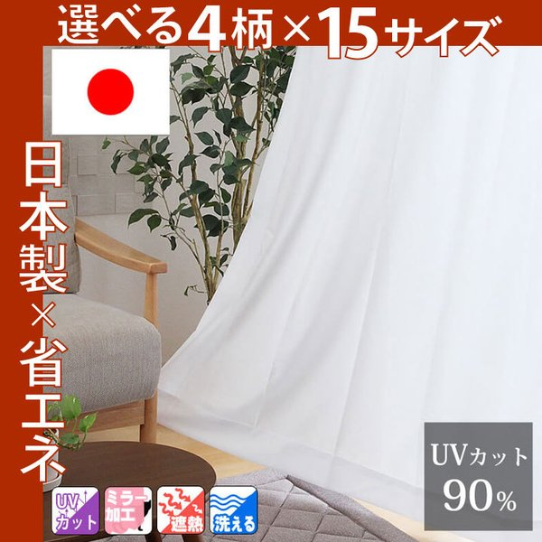 レースカーテン 「UVプロテクション」 ミラー UVカット お得サイズ おしゃれ 幅100cmは 2枚組 幅150cmは 1枚組 遮熱 波 リーフ 【RSL】の画像
