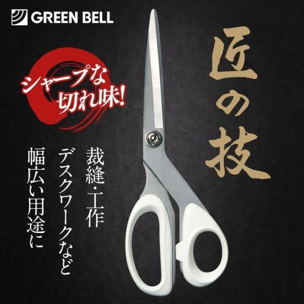 日本製 高級 布切はさみ 裁ちばさみ 鋏 布切 裁縫用はさみ 匠の技 布切はさみMG5132 グリーンベル
