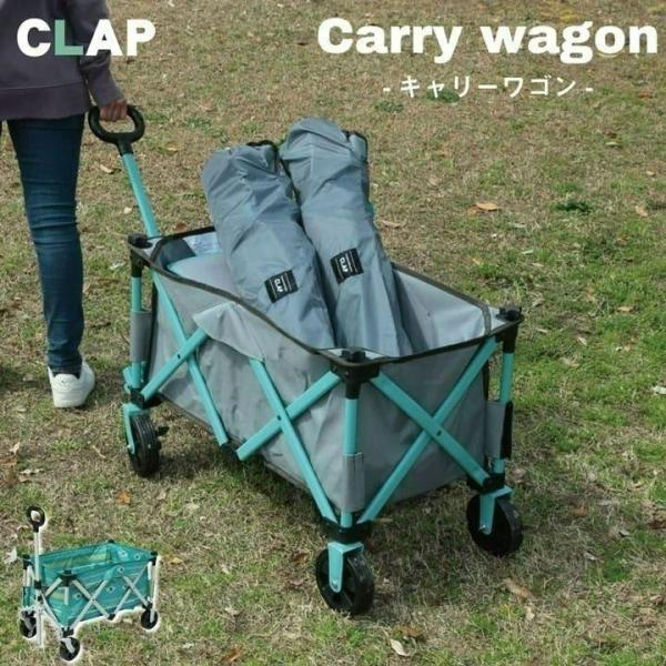 キャリーカート アウトドアワゴン 折り畳み アウトドア レジャー CLAPキャリーワゴン マルチカート 運動会 台車 カート ワゴン 公園 ピクニック