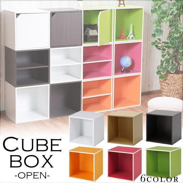 キューブボックス カラーボックス オープン 1段 カラボ 収納ボックス 収納ラック 収納 棚 カラー ボックス キューブ 34.5×34.5×29.5cm 母の日 父の日