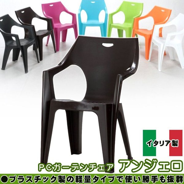 ガーデンチェア PCチェア 「アンジェロ」 イス 庭用 椅子 おしゃれ カラフル イタリア PCガーデンチェア