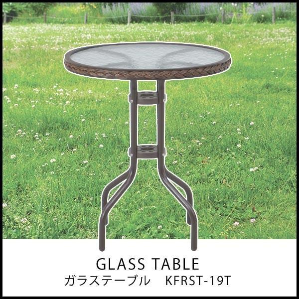 ガーデンテーブル ガラステーブル KFRST-19T  ガーデン ベランダ デッキ 庭 テラス アウトドア fbc