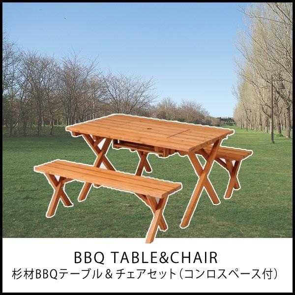 テーブルチェアセット ガーデン 杉材 BBQテーブル+ベンチセット コンロスペース付き  ベランダ デッキ 庭 テラス アウトドア fbc