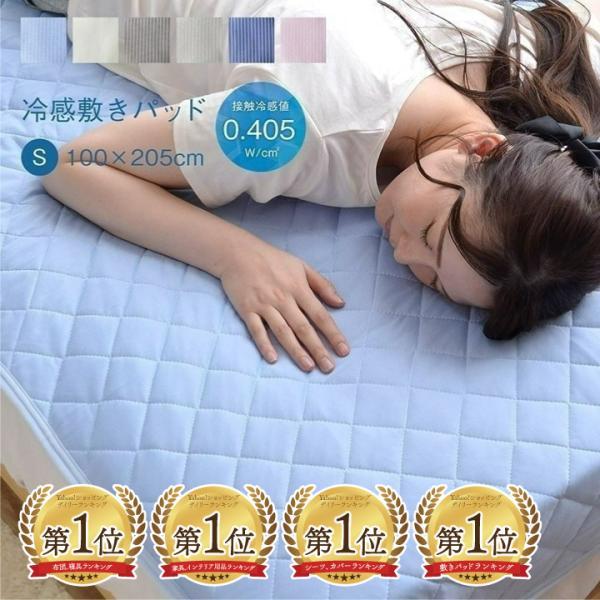  冷感 敷きパッド シングル 洗える 接触冷感 レノ 約100×205cm ひんやりマット 敷パッド…