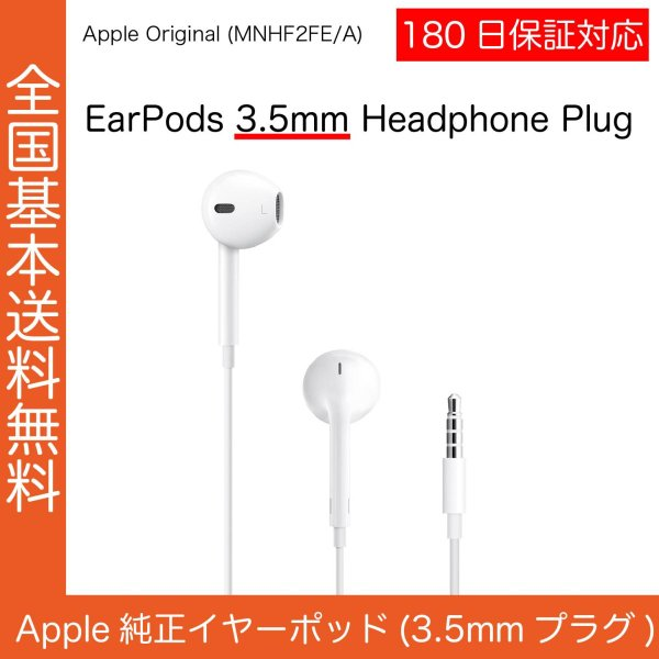 Apple 純正イヤホン EarPods iPhone 本体同梱品 MD827FE/A - MNHF2FE/A|i-shop-apple
