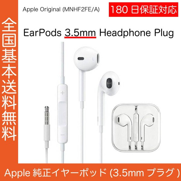 Apple 純正イヤホン EarPods iPhone 本体同梱品 MD827FE/A - MNHF2FE/A|i-shop-apple|02