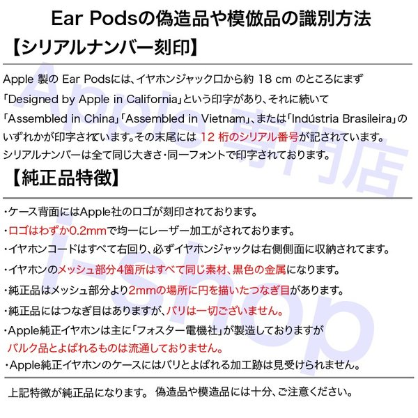 Apple 純正イヤホン EarPods iPhone 本体同梱品 MD827FE/A - MNHF2FE/A|i-shop-apple|04