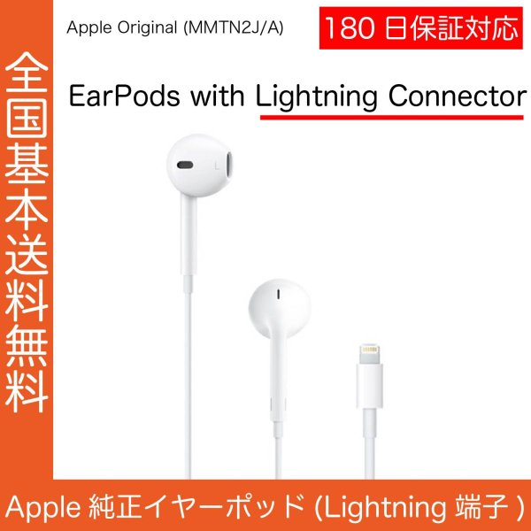 Apple 純正イヤホン iPhone7 8 X 本体付属品 EarPods with Lightning Connector MMTN2J/Aの画像