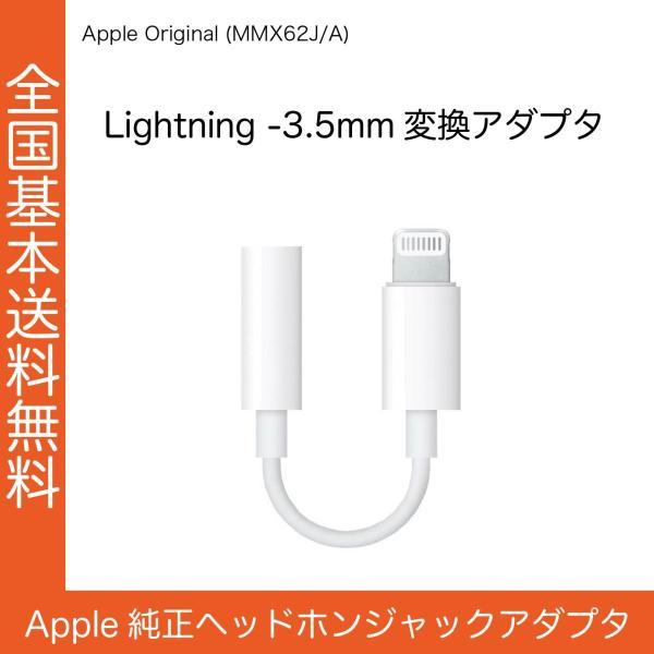 Apple 純正イヤホン変換アダプタ  iPhone7 8 X 本体付属品 Lightning - 3.5 mm