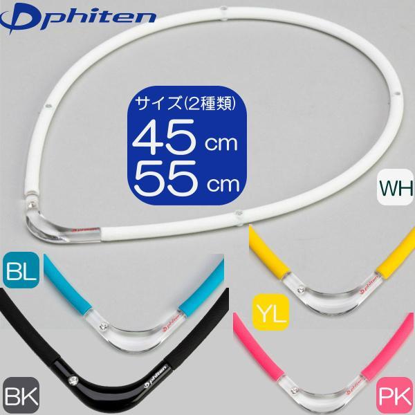 送料300円★Phiten RAKUWA 磁気チタンネックレスS-2 | 全5色 | 2サイズ | ファイテン S-||の画像