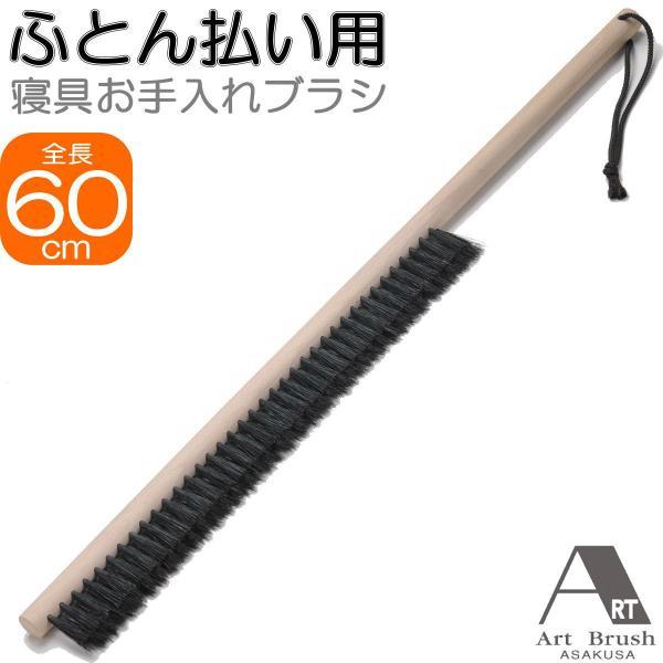 正規品   浅草アートブラシ社   ふとん払いブラシ   全長60cm   植毛幅36.5cm   ふとん払いブラシ   日本製   送料無料