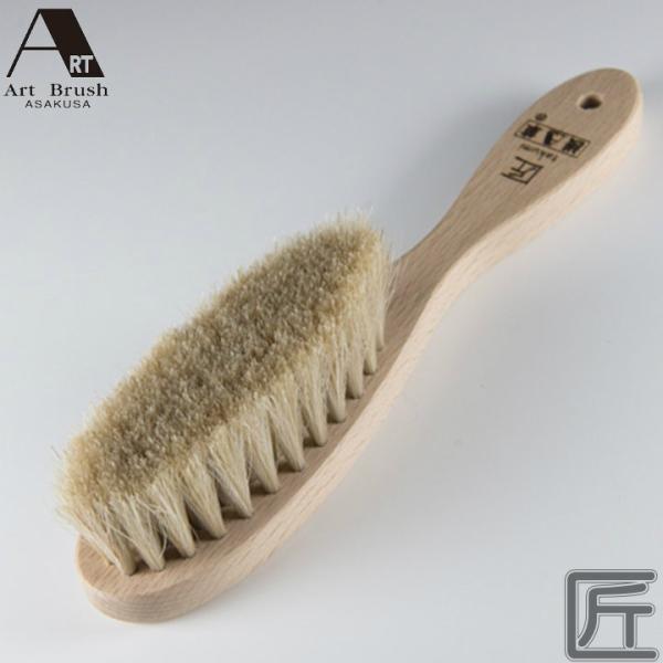 正規品 | 浅草アートブラシ社 | カシミヤブラシ 匠 | 全長210mm | 毛長30mm | 毛量15000本 | ブナ天然木&白馬毛 | 日本製