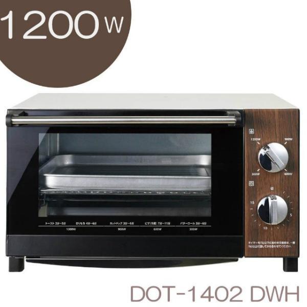 RoomClip商品情報 - PIERIA ビッグオーブントースター DOT-1402 DHW | ダークホワイト色 | ハイパワー1200W | 15分タイマー | メッシュ焼き網 | ピエリア 1年保証