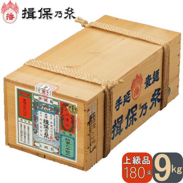 荒木箱 揖保乃糸 上級品 赤帯 9kg(50g×180把) 手延素麺 いぼのいと