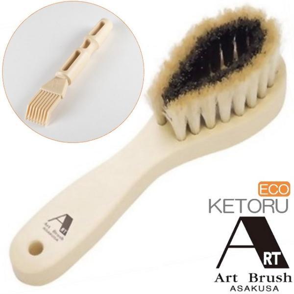 正規品 | 浅草アートブラシ社 | 毛を取るブラシ KETORU ECO | ケトル エコ 毛取る | 洋服のお掃除ブラシ | 日本製