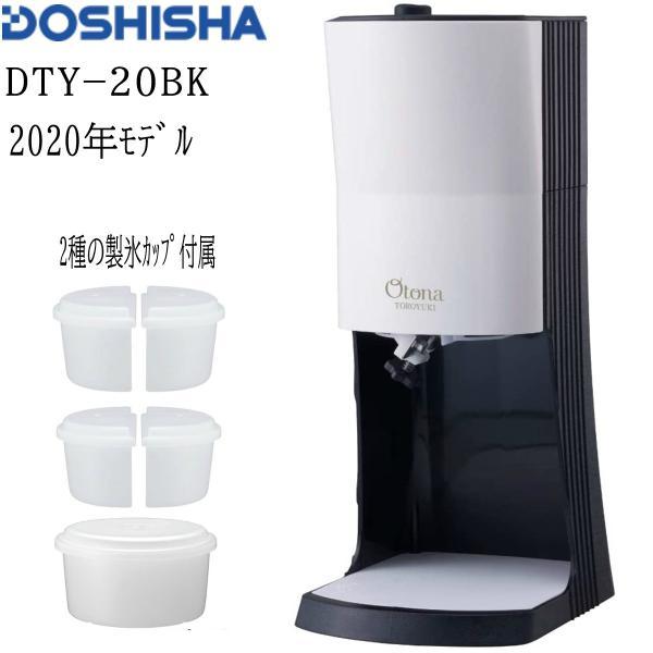 2018年型 | OTONA 電動ふわふわ とろ雪 かき氷器 | KTY-18BK | 台湾風かき氷対応 | ドウシシャ 1年保証|i-shop-sakura