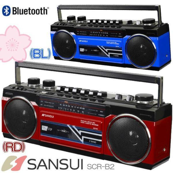 SANSUI Bluetooth対応 ラジカセ | SCR-B2 | 全2色 | ステレオラジオカセット | MP3対応 SDカード対応 2電源 | サンスイ 1年保証|i-shop-sakura