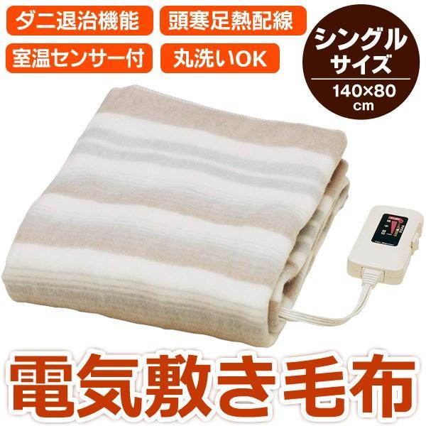  電気毛布 140cm×80cm 室温センサー付 洗える 電気敷き毛布 日本製 シングルサイズ 丸洗…