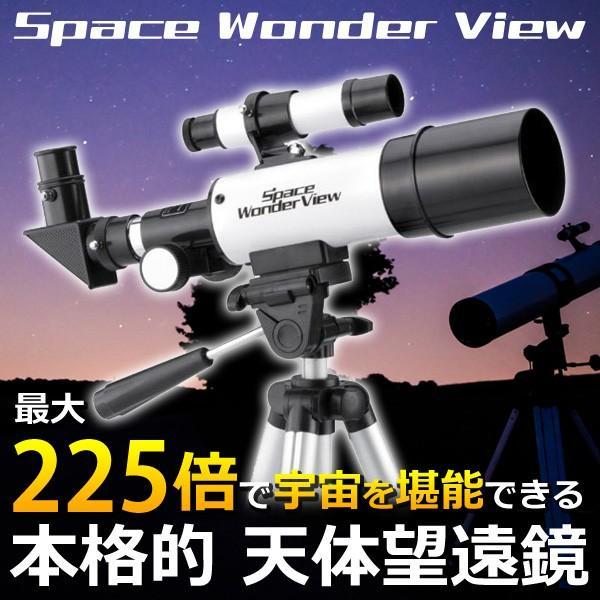  天体望遠鏡 本格セット 最大倍率225倍 軽量コンパクト 本体/4種レンズ/4段三脚付き 高倍率で…