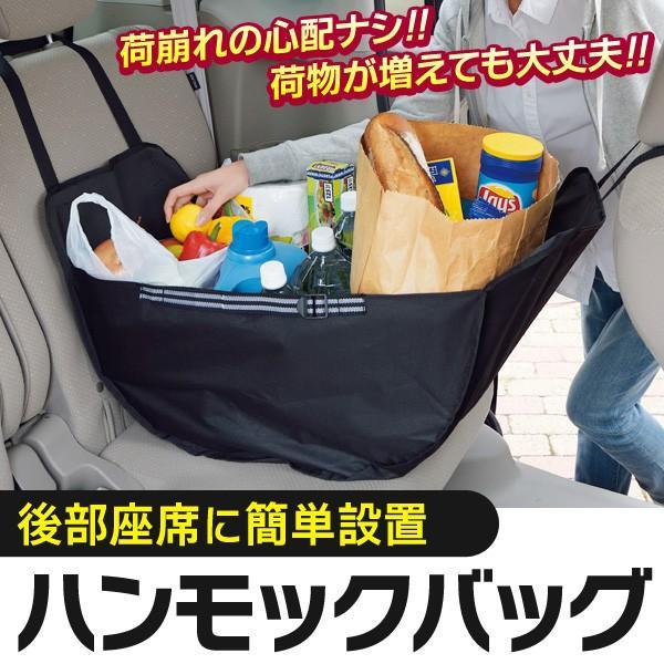 ヘッドレストバッグ 大容量60L 荷崩れしない ハンモック式 カーバック 車内 収納用品 広げてビッグサイズ お買い物 エコバック 簡単設置 ◇ ハンモックバッグU