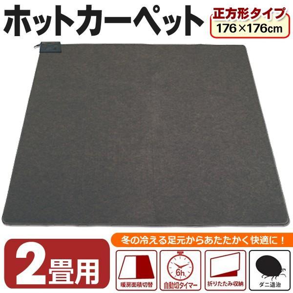  2畳用 電気ホットカーペット 176cm×176cm 本体 左右全面切替 自動切タイマー ダニ退治…