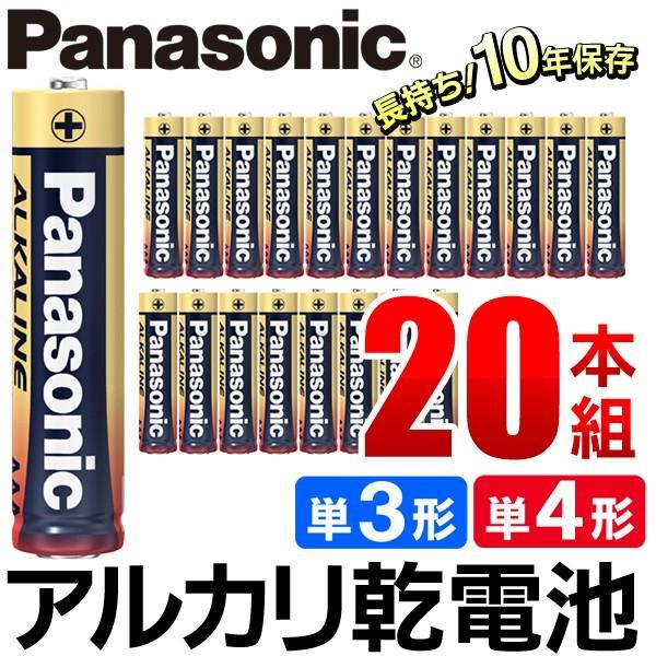 |お得な20本セット!Panasonic パナソニック 単3形/単4形 アルカリ乾電池 20本組 4…