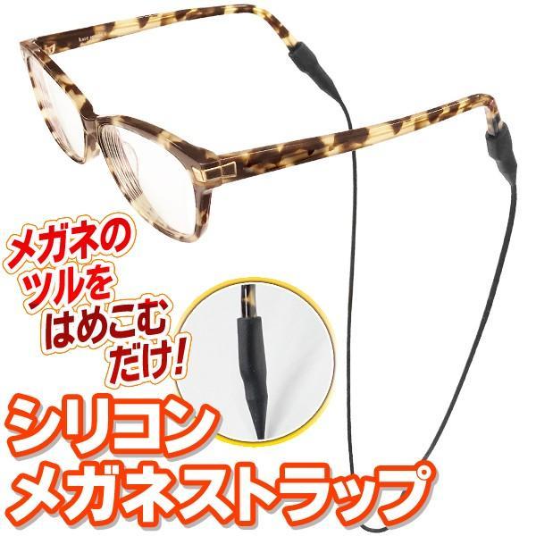 シリコン製 メガネチェーン おしゃれ 汗水に強い サビない 眼鏡ストラップ 簡単装着 サングラス 老眼鏡 しっかりホールド 眼鏡バンド ◇ シリコン眼鏡ストラップ