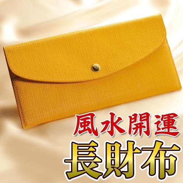 長財布 風水開運 カード入/小銭入れ付 収納ポケット 札入れ 使いやすくて機能的 おしゃれ 美しい色合い プレゼントに 幸運イエロー 縁起物 ◇ 幸運の黄色サイフ