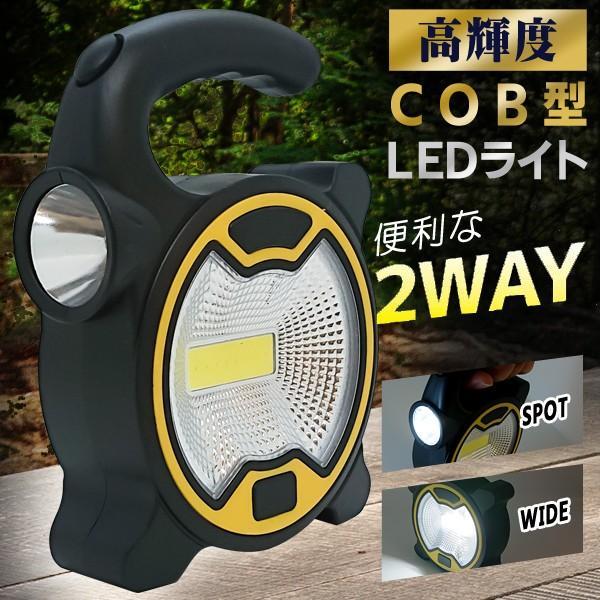 ポータブル投光器防災LEDワークライト大光量3WAY手持ち/吊下げ/置き型ワイド&スポットライト作業灯アウトドア釣り整備COB懐