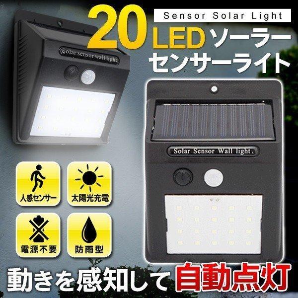 防水 20灯LED ソーラーセンサーライト 人感センサー付 自動点灯 ポーチライト 充電式 LED屋外照明 簡単設置 省エネ 玄関灯 駐車場 外灯 ◇ これは明るいライト