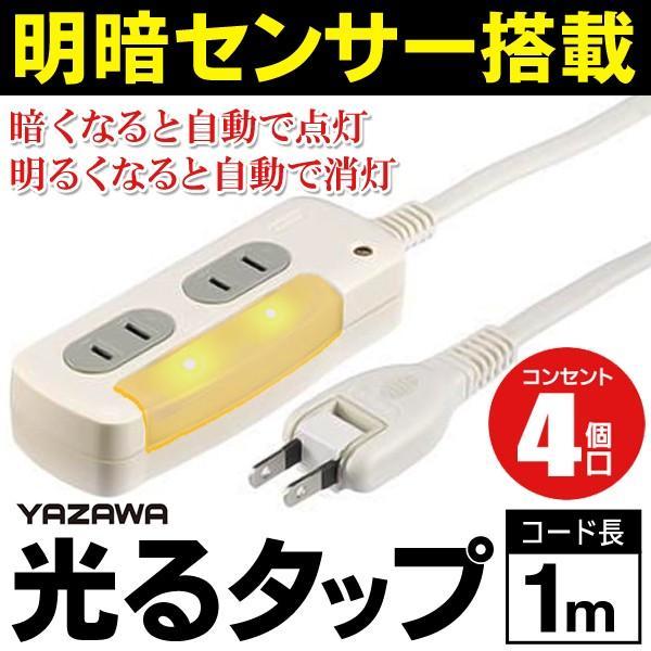 電源タップ 4個口 暗くなると自動点灯 センサーライト付 延長コード ...