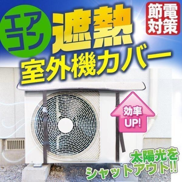 エアコン室外機カバー節電アルミ構造省エネ保護カバー劣化防止遮熱エコカバー簡単設置負担軽減ECO屋外用一年中使える便利◇エアコン室