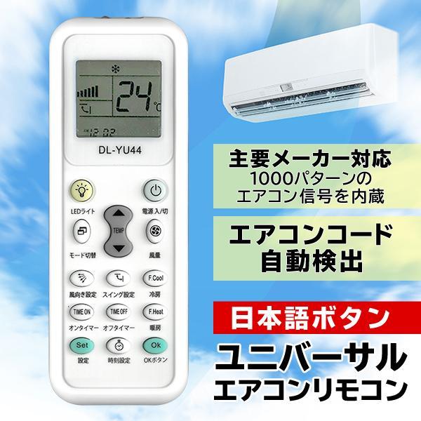 エアコン用マルチリモコン日本語説明書付主要メーカー1000機種対応Panasonic/DAIKIN/日立/三菱/東芝LEDライト