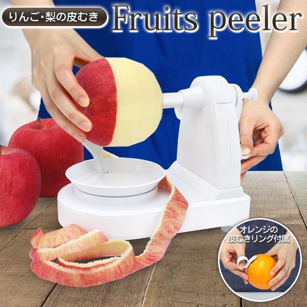 皮むき器 りんご 梨 アップルピーラー 回転式 ハンドルを回すだけ簡単 じゃがいも 皮剥きリング付 くるくる手動式 楽しく手軽 包丁要らず ◇ リンゴ皮むき器