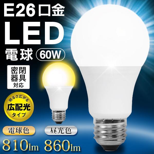 LED電球 60W形相当 E26口金 一般電球サイズ 電球色/昼光色 取り替えるだけ簡単 節電グッズ 省エネ 明るさ広がる広配光タイプ 長寿命40000時間 ◇ Natulux