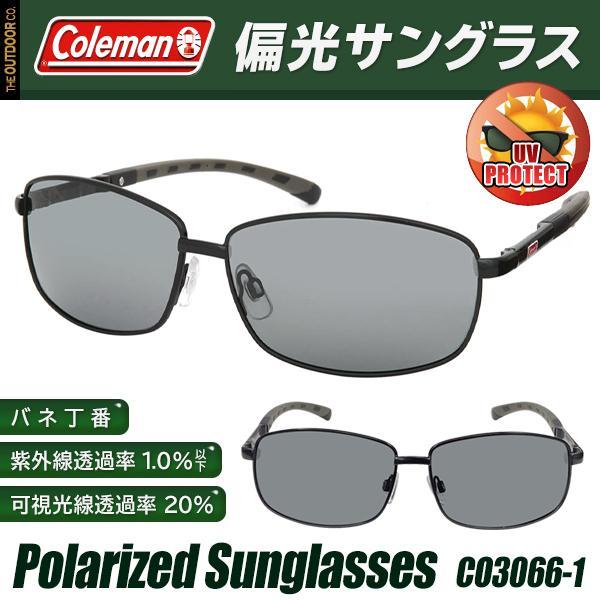 コールマンColeman偏光レンズサングラス収納ポーチ付き高品質メンズレディースバネ丁番UVカット釣りドライブアウトドア正規品